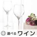 ディオネ グラス+選べるワイン (B-01-062)