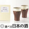 かずは 和グラス+選べる日本の酒 (B-01-082)