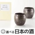 ずいか 和グラス+選べる日本の酒 (B-01-083)
