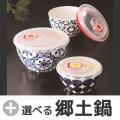 だんぎく 小鉢+選べる郷土鍋 (B-01-126)
