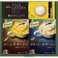 味の素ギフトレシピ クノールスープ&コーヒーギフト