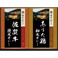 大正屋 椎葉山荘監修 佐賀牛&ありた鶏カレー(B6042580)