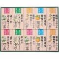 漢方の薬湯 薬用入浴剤ギフトセット(B6133529)