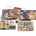 繁盛店ラーメンセット乾麺(8食)(C1263087)