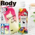 ロディ キッチン洗剤詰合せギフト(C1282025)