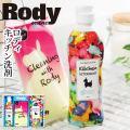 ロディ キッチン洗剤詰合せギフト(C1282039)