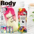 ロディ キッチン洗剤詰合せギフト(C1282046)