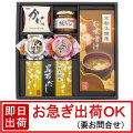 【15%OFF】宝幸&京和風バラエティギフト