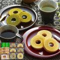 【送料無料】バウムクーヘン・コーヒー・煎茶ティ-バッグセット(W17-02)