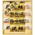 北海道 鮭三昧(L5005525)