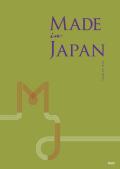 カタログギフト MJ21コース(メイドインジャパン)