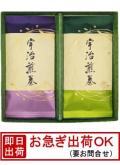 【 初盆 新盆用 返品可 】宇治銘茶(NO.10)