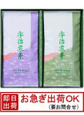 【15%OFF】宇治銘茶(S-NO10)
