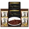 【送料無料】ビーフカレー&フリーズドライスープ詰合せ(W21-02)