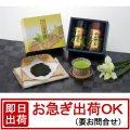 【50個限定35%OFF】宇治玉露・静岡煎茶詰合せ(SG-F)