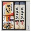 【送料無料】讃岐うどんギフトセット(W22-01)