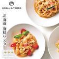 北海道Premium海鮮パスタセットBA055