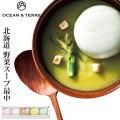 北海道野菜スープMONAKAセットBA211