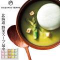北海道野菜スープMONAKAセットDA213