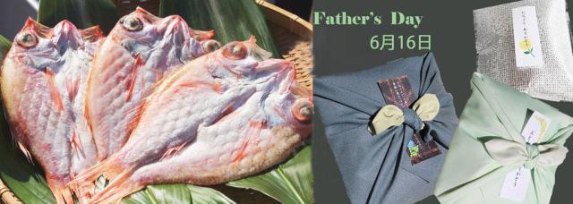 父の日 干物