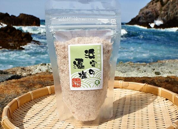 浜守の藻塩荒