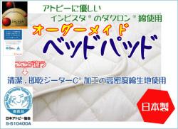 ベッドパッド ベットパット ダクロン 日本製
