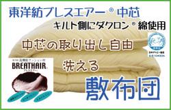 ダクロン 洗える ブレスエアー 日本製