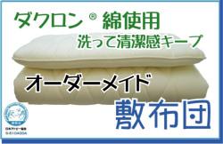 日本製 オーダーメイド 敷き布団 ダクロン
