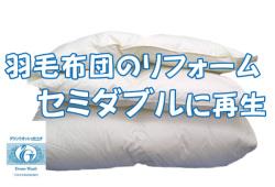 羽毛布団のリフォーム セミダブル