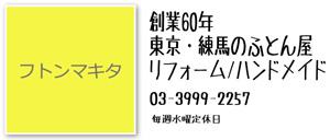 東京都練馬区 布団のリフォーム オーダーメイド 駄菓子屋