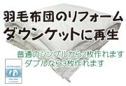 ダウンケット 羽毛布団のリフォーム