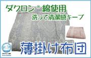 ダクロン 肌掛け 薄掛 日本製