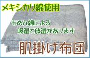 肌掛け 薄掛 もめん綿 綿入り 日本製