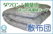 日本製 ダクロン 洗える 敷き布団