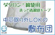 日本製 ダクロン 洗える