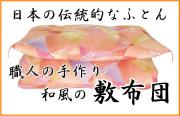 和布団 和式 敷き布団 日本製