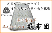日本製 羊毛 ウール 敷き布団