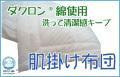 肌掛け キルトケット 日本製 ダクロン