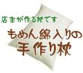 手作り,まくら,枕,もめん綿,木綿