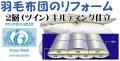 2層 ツイン キルティング 羽毛布団のリフォーム