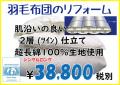 羽毛布団のリフォーム ツインキルト 2層式