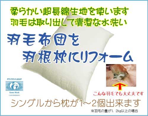 羽毛布団のリフォーム 枕 クッション