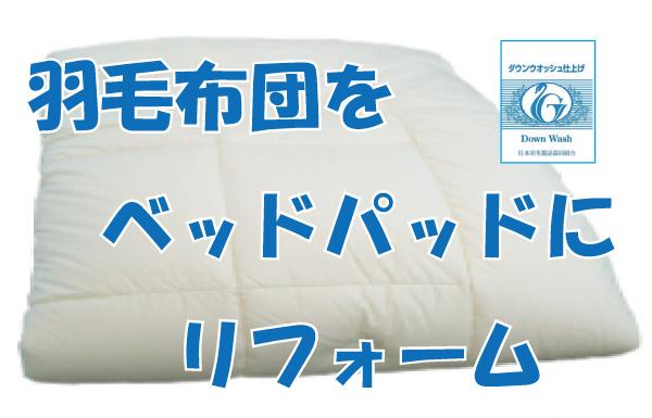 羽毛布団のリフォーム ベッドパッド