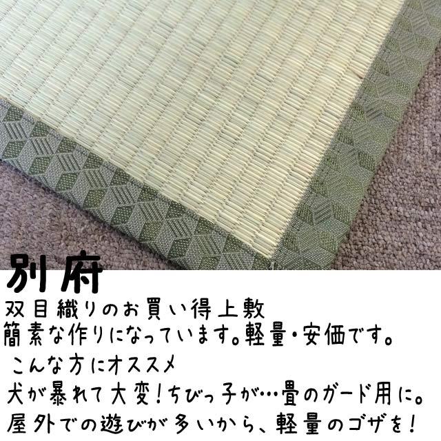 い草上敷き「別府」 中京間6帖273x364cm(36間)