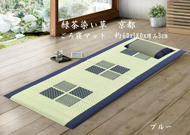 緑茶染い草 京都 ごろ寝マット  60x180cm