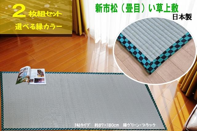 畳ねござ 「新市松」2枚組セット 87x180cm