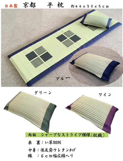 緑茶染い草 京都 平 枕  44x30x5cm