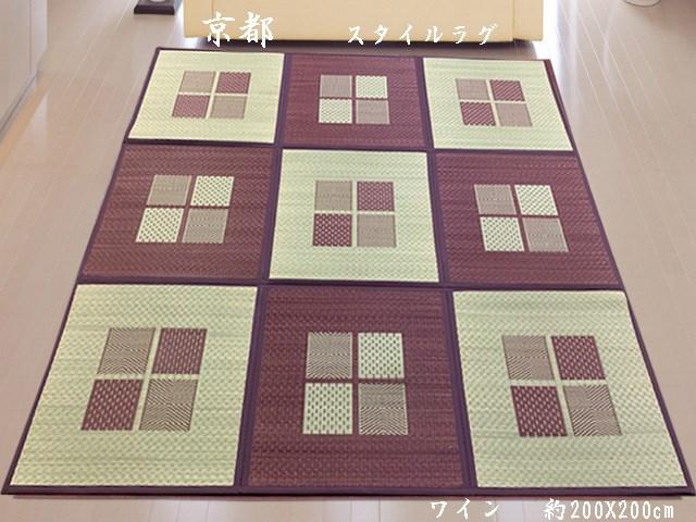 コンパクトラグ 京都 200X200cm 4サイズ展開 ワイン グリーン ブルー