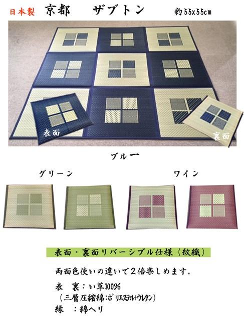 緑茶染い草ザブトン  京都 55x55cm  ブルー グリーン ワイン