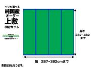 い草オーダー上敷【飛鳥】8畳タイプ幅287-382cm長さ287-382cm畳目裏無 日本製